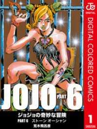 ジョジョの奇妙な冒険 第6部 カラー版 全17巻セット