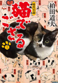 猫でござる : 3