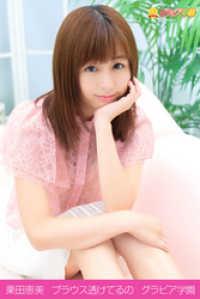 栗田恵美さんの画像その12