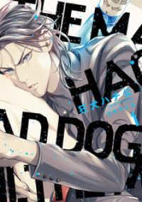 狂犬ハチ公[コミックス版](1)