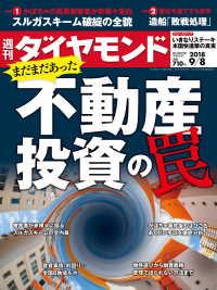 不動産ジャパン 収益物件の画像