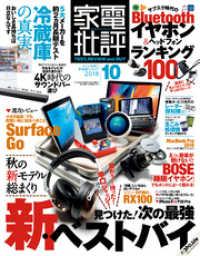 紀伊國屋書店BookWebで買える「家電批評 2018年 10月号」の画像です。価格は680円になります。