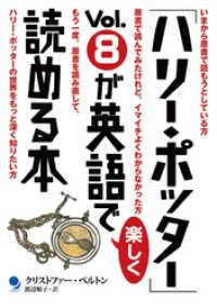 紀伊國屋書店BookWebで買える「「ハリー・ポッター」Vol.8が英語で楽しく読める本」の画像です。価格は1,080円になります。