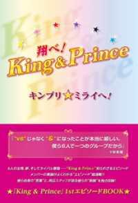 翔べ!King&Prince キンプリ★ミライへ!