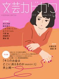 文芸カドカワ 2018年10月号