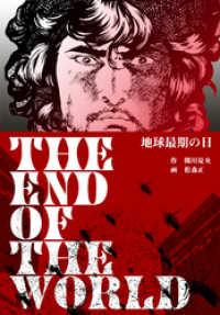 紀伊國屋書店BookWebで買える「地球最期の日」の画像です。価格は432円になります。