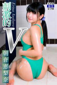 朝倉恵梨奈さんのビキニ