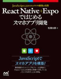 紀伊國屋書店BookWebで買える「React Native+Expoではじめるスマホアプリ開発」の画像です。価格は4,190円になります。