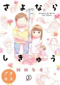 さよならしきゅう プチキス(1)