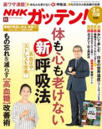 紀伊國屋書店BookWebで買える「NHKガッテン! 2018年 秋号」の画像です。価格は699円になります。