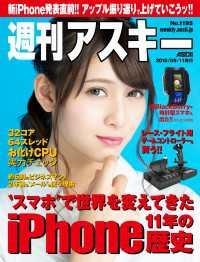 紀伊國屋書店BookWebで買える「週刊アスキー No.1195(2018年9月11日発行」の画像です。価格は359円になります。