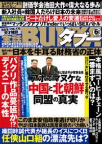 紀伊國屋書店BookWebで買える「実話BUNKAタブー2018年06月号【電子普及版】」の画像です。価格は479円になります。