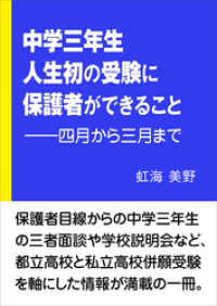 紀伊國屋書店BookWebで買える「中学三年生人生初の受験に保護者ができること——四月から三月まで」の画像です。価格は270円になります。