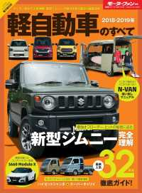 紀伊國屋書店BookWebで買える「ニューモデル速報 統括シリーズ 2018-2019年 軽自動車のすべて」の画像です。価格は864円になります。
