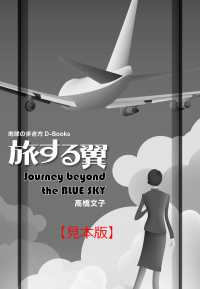 旅する翼―Journey beyond the BLUE SKY 【見本】
