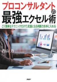 紀伊國屋書店BookWebで買える「プロコンサルタントの最強エクセル術」の画像です。価格は1,865円になります。