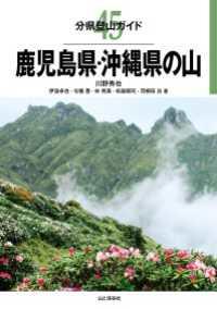 45 鹿児島県・沖縄県の山