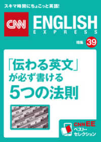 英語の本 おすすめの画像