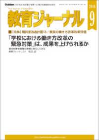 紀伊國屋書店BookWebで買える「教育ジャーナル 2018年9月号Lite版(第1特集)」の画像です。価格は174円になります。