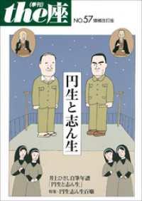 57号 円生と志ん生 増補改訂版(2007)
