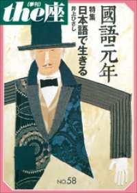 58号 國語元年(2005)