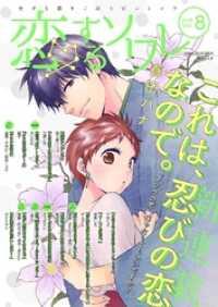 紀伊國屋書店BookWebで買える「恋するソワレ 23」の画像です。価格は324円になります。