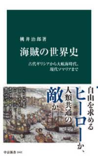 海賊の世界史 古代ギリシアから大航海時代、現代ソマリアまで