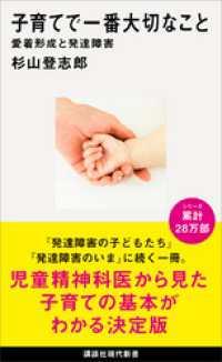 子育てで一番大切なこと 愛着形成と発達障害