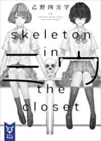 ミウ -skeleton in the closet-