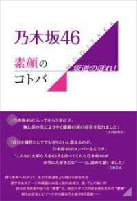 乃木坂46 素顔のコトバ ~坂道のぼれ!~