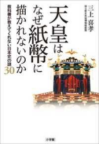 天皇はなぜ紙幣に描かれないのか ~教科書が教えてくれない日本史の謎30~