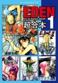 EDEN 超合本版(1)