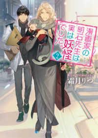 紀伊國屋書店BookWebで買える「漫画家の明石先生は実は妖怪でした。2」の画像です。価格は734円になります。