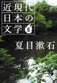 近現代日本の文学 夏目漱石