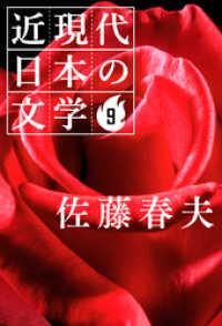 近現代日本の文学 佐藤春夫