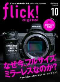 flick!