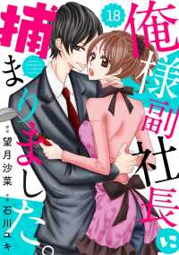 Berrys COMICS<br> comic Berry's俺様副社長に捕まりました。(分冊版)18話