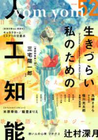紀伊國屋書店BookWebで買える「yom yom vol.52(2018年10月号)[雑誌]」の画像です。価格は756円になります。