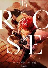 暗殺者ROSE-アサシンロゼ- 1