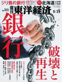 紀伊國屋書店BookWebで買える「週刊東洋経済 2018年9月29日号」の画像です。価格は600円になります。