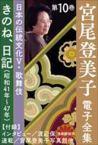 10『きのね/日記(昭和41年~47年)』