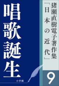 猪瀬直樹電子著作集「日本の近代」第9巻 唱歌誕生 ふるさとを創った男
