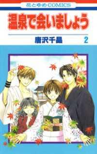 紀伊國屋書店BookWebで買える「温泉で会いましょう 2巻」の画像です。価格は486円になります。