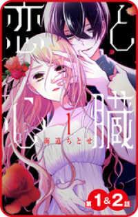 【プチララ】恋と心臓 第1話&2話