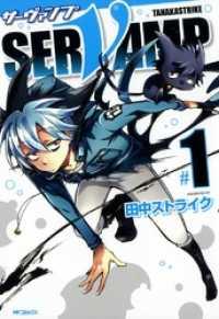 SERVAMP-サーヴァンプ-  1~12巻(10.5巻含む) 13巻セット