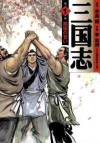 三国志 14巻セット