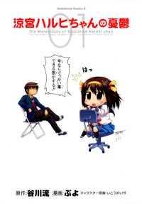 涼宮ハルヒちゃんの憂鬱 11巻セット