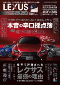 100%ムックシリーズ<br> 100%ムックシリーズ LEXUS for オーナーズ