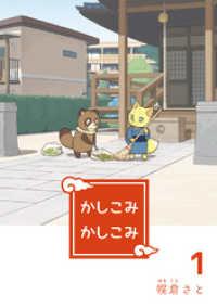 紀伊國屋書店BookWebで買える「かしこみかしこみ1」の画像です。価格は324円になります。