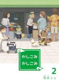 紀伊國屋書店BookWebで買える「かしこみかしこみ2」の画像です。価格は324円になります。
